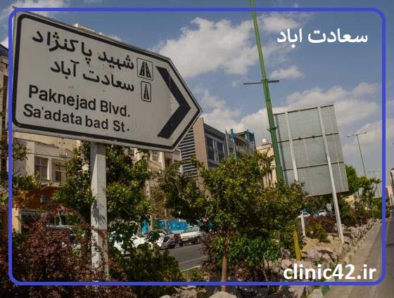 محله سعادت اباد شهید پاکنژاد روی تابلوی راهنمایی رانندگی خیابان