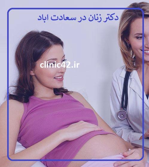 دکتر زنان در سعادت اباد در حال چک کردن