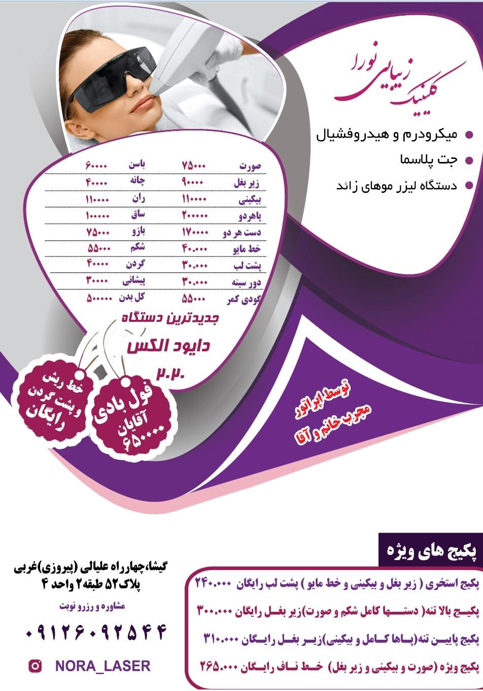 قیمت لیزر موهای زائد در گیشا غرب تهران بهترین مرکز لیزر موهای زائد با دستگاه الکس دایود