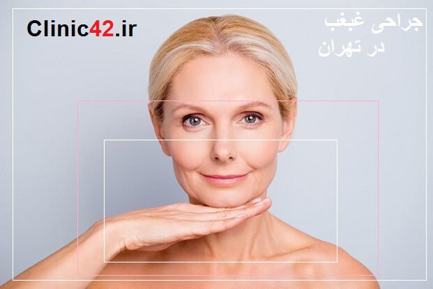 بهترن کلینیک زیبایی جراحی غبغب در تهران