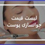 لیست قیمت جوانسازی پوست : مزوتراپی ، میکرولیندینگ تزریق ژل و چربی