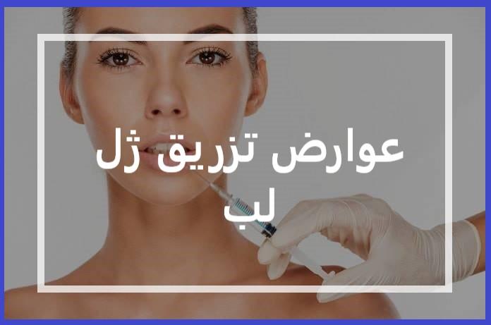 عوارض تزریق ژل لب