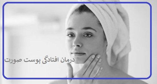 شل شدگی پوست و روشهای سفت شدن پوست صورت