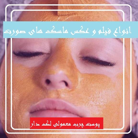 انواع ماسک صورت برای پوست چرب معمولی لک دار و خشک