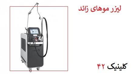 قیمت لیزر الکساندرایت در بهترین مرکز لیزر تهرانپارس