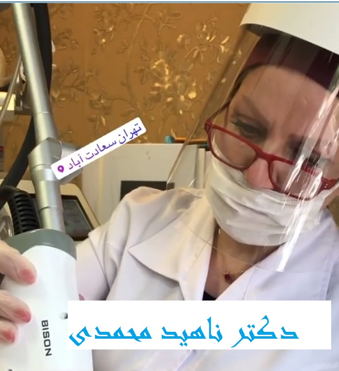 دکتر ناهید محمدی پوست مو