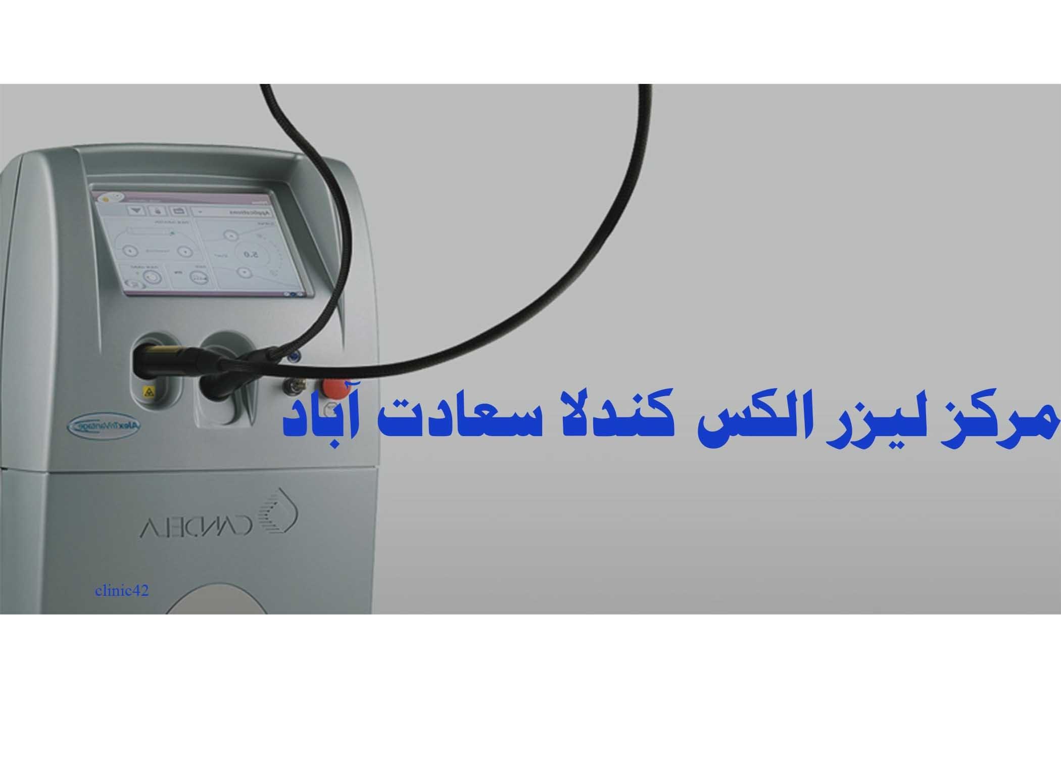 مرکز لیزر الکس کندلا در غرب تهران سعادت اباد