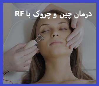 کشیدن پوست صورت