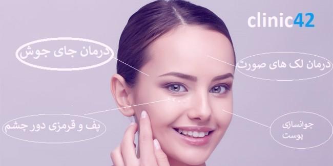 جوانسازی و پاکسازی پوست