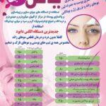 قیمت خدمات مرکز زیبایی یاس شریعتی بوتاکس ژل مزوتراپی جوانسازی و پاکسازی پوست لیزر