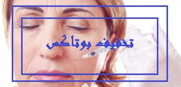 تخفیف تزریق بوتاکس در تهران