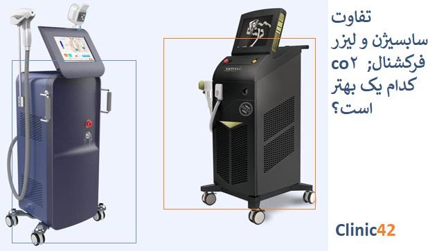 تفاوت سابسیژن و لیزر co2 فرکشنال; کدام یک بهتر است