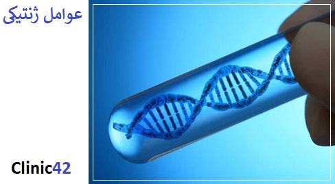 مسائل ژنتیکی و ارثی