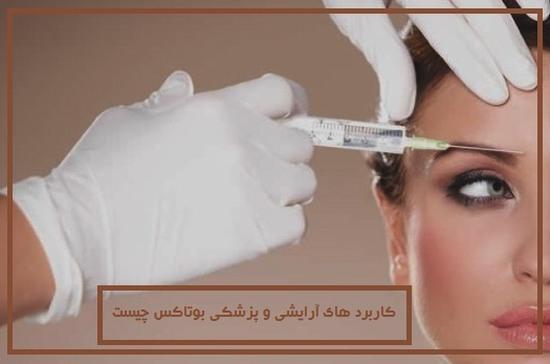 کاربرد های آرایشی و پزشکی بوتاکس چیست ؟