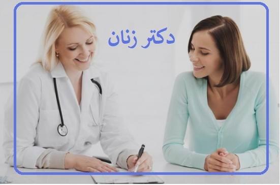 دکتر زنان در غرب تهران